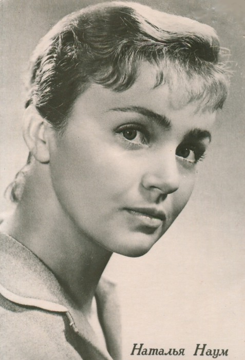 Natalya Naum Soviet and Ukrainian actress