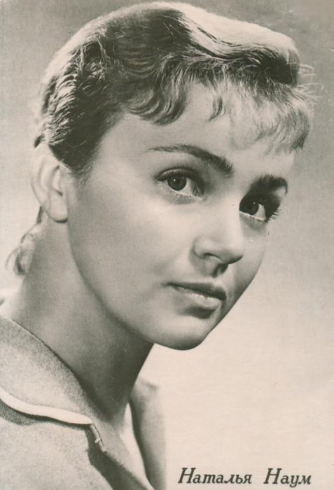 Наталья Наум Советская и украинская актриса