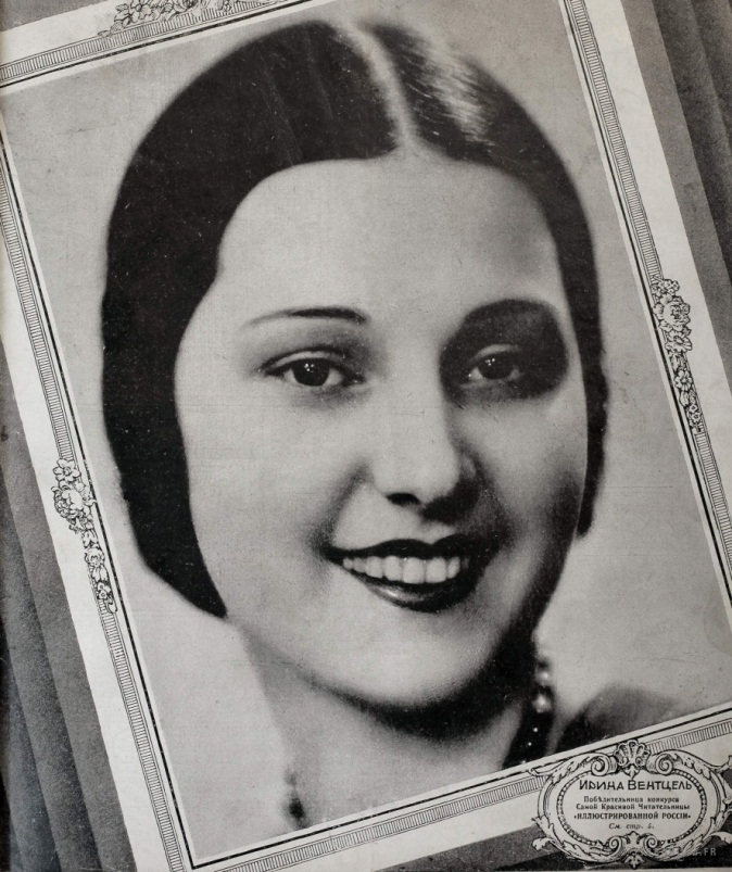 Irina Ventzel Miss Russia 1930. photo