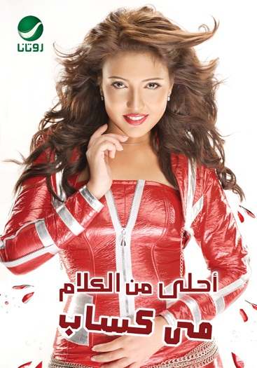 May (Mai) Kassab / مي كساب‎ Egyptian singer. photo